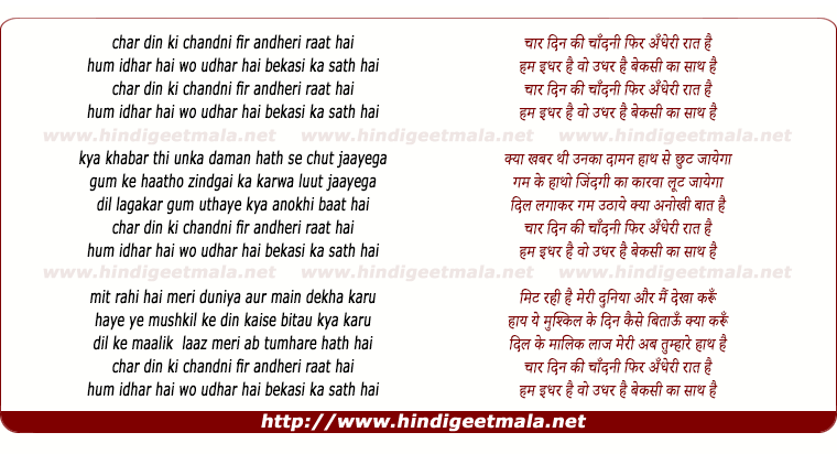 lyrics of song Char Din Ki Chandni Phir Andheri Rat Hai