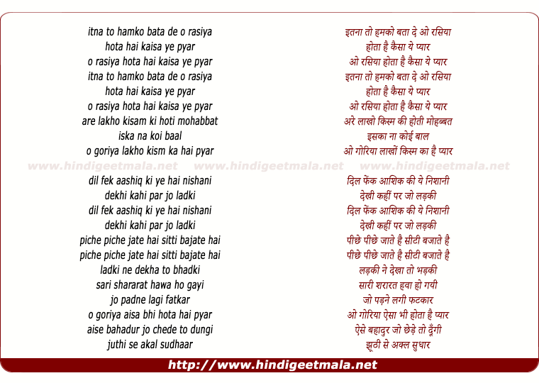 lyrics of song Itna To Humko Bata De O Rasiya