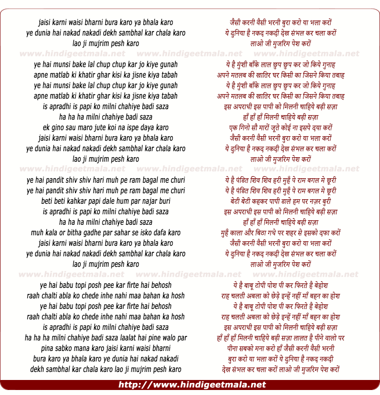 lyrics of song Jaisi Karni Waisi Bharni