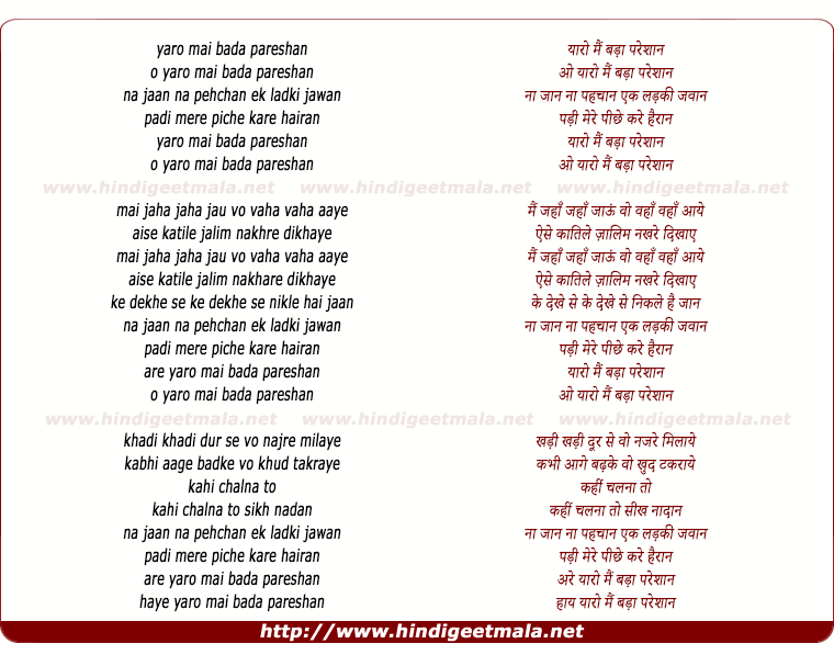 lyrics of song Yaro Mai Bada Pareshan