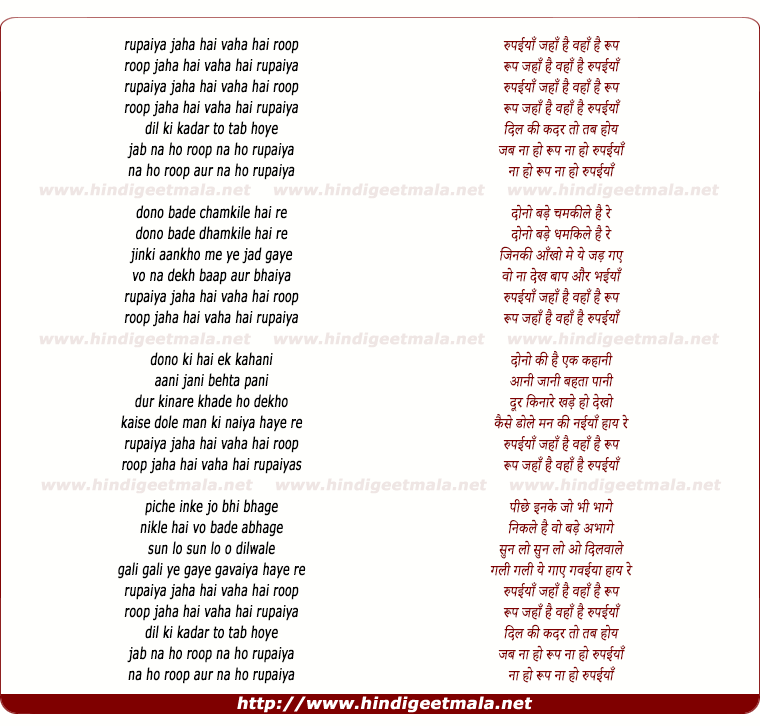 lyrics of song Rupaiya Jahan Hai Waha Hai Roop