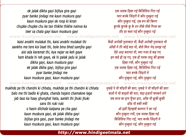 lyrics of song Ek Jhalak Dikha Gayi