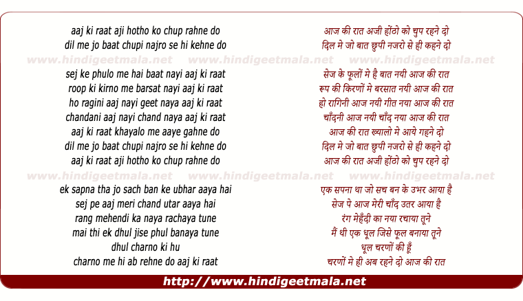lyrics of song Aaj Ki Raat Aji Hotho Ko Chup Rahne Do