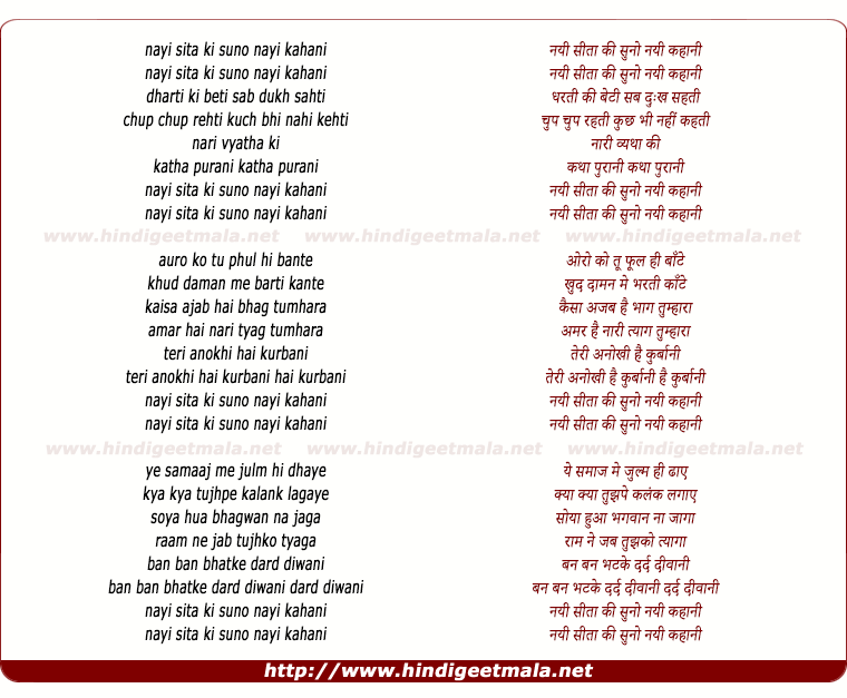 lyrics of song Nayi Seeta Ki Suno Nayi Kahani