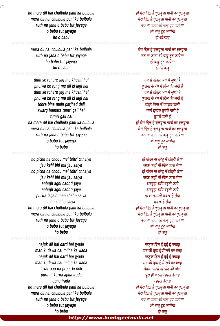 lyrics of song Mera Dil Hai Chulbula Pani Ka Bulbula
