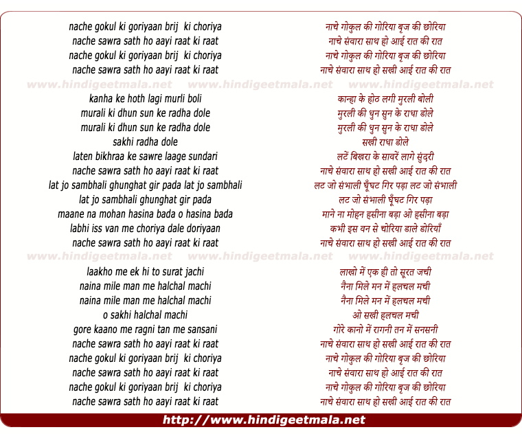 lyrics of song Nache Gokul Ki Goriyaa