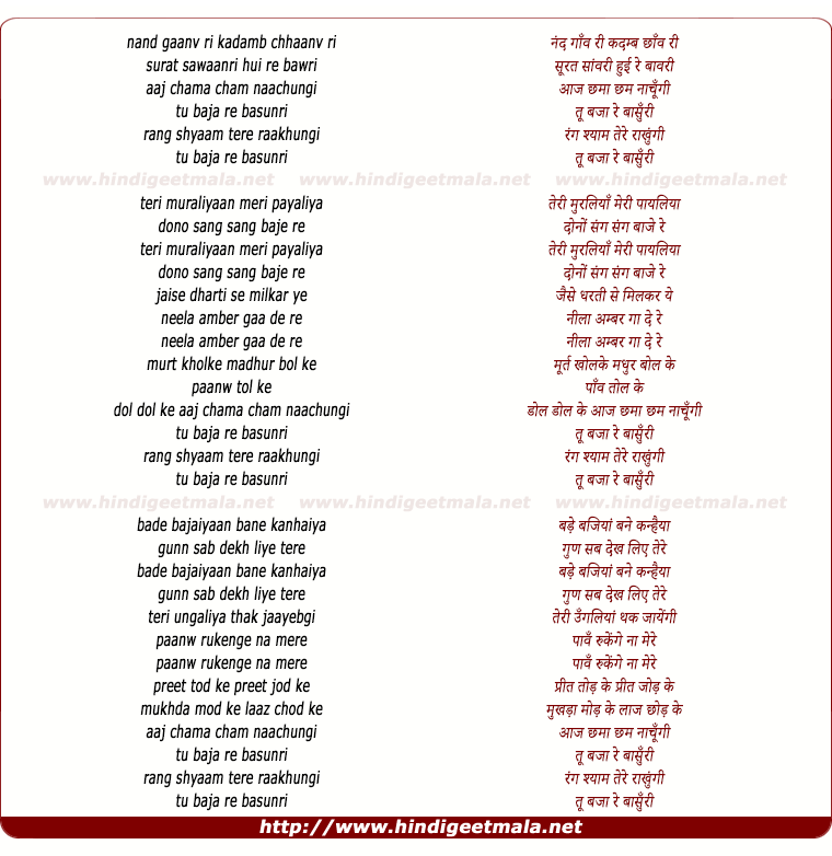lyrics of song Nand Ganv Ri Kadamb Chhanv Rii