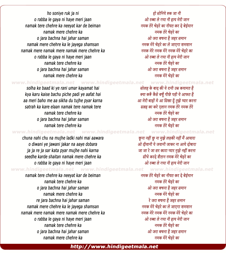 lyrics of song Namak Tere Chehre Ka