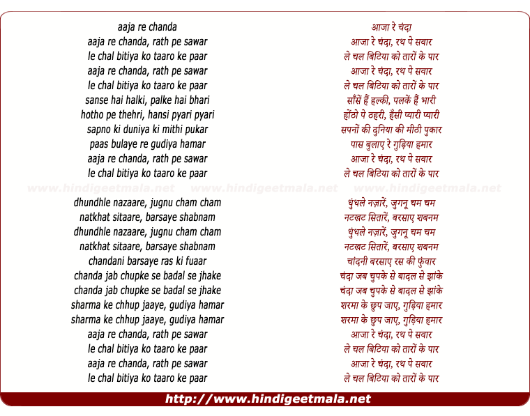 lyrics of song Aaja Re Chanda (Happy)