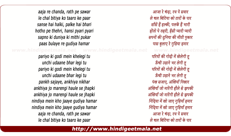 lyrics of song Aaja Re Chanda