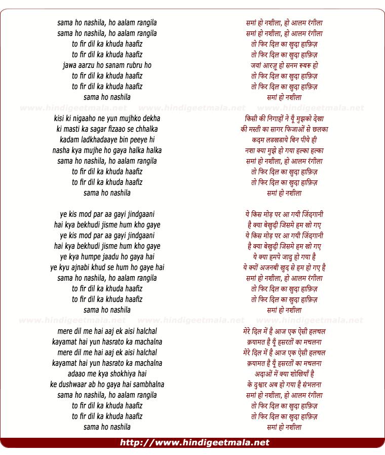 lyrics of song Samaa Ho Nashila