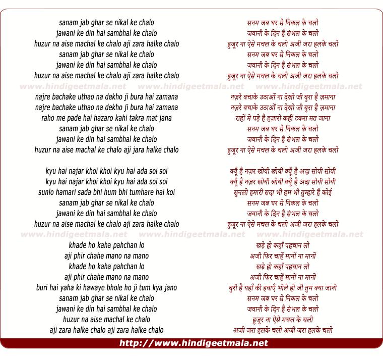 lyrics of song Sanam Jab Ghar Se Nikal Ke Chalo