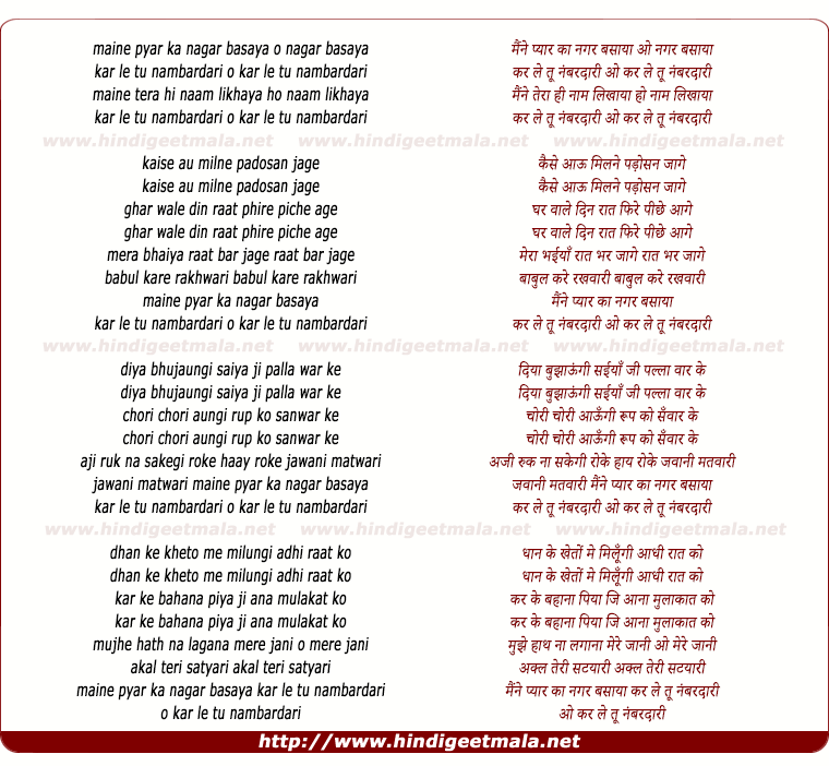 lyrics of song Maine Pyar Ka Nagar Basaya