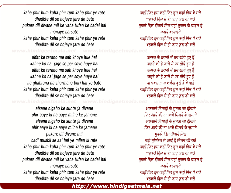 lyrics of song Kaha Phir Hum Kaha Phir Tum