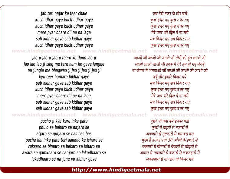 lyrics of song Jab Teri Nazar Ke Teer Chale