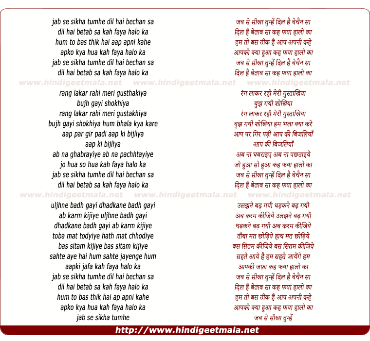 lyrics of song Jab Se Dekha Tumhe