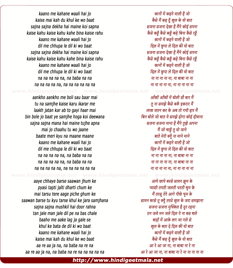 lyrics of song Kano Me Kahne Wali Hai Jo