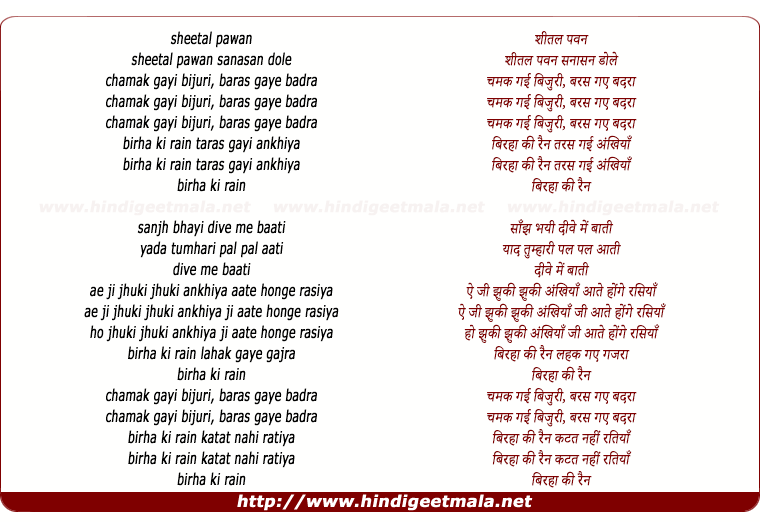lyrics of song Sheetal Pavan Sanasan Dole