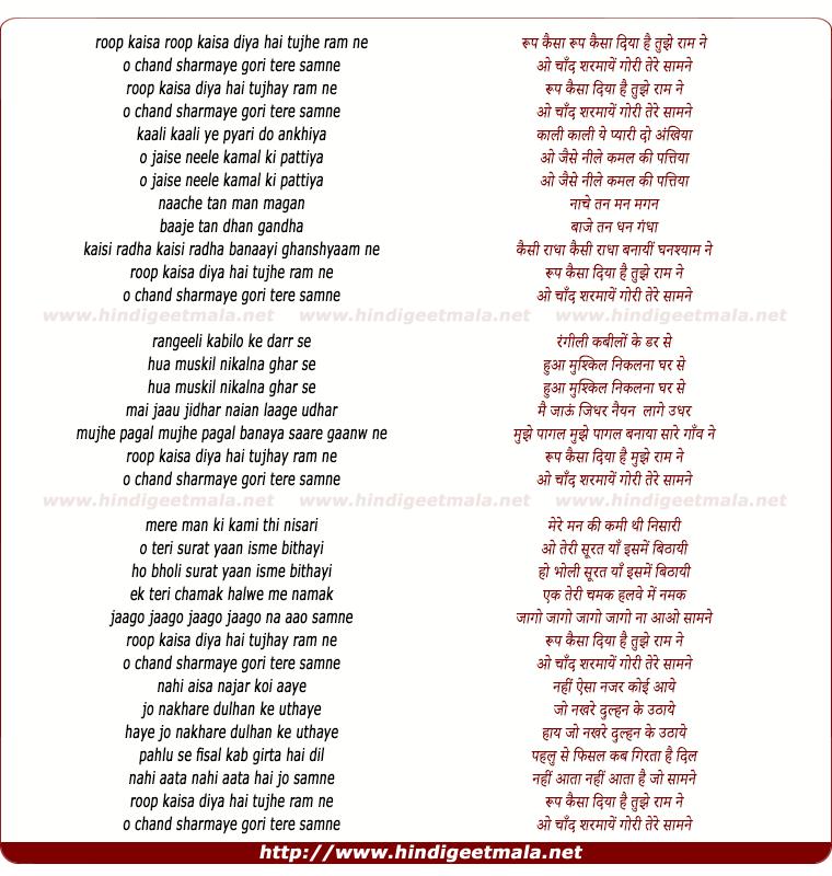 lyrics of song Roop Kaisa Diya Hai Tujhe Ram Ne