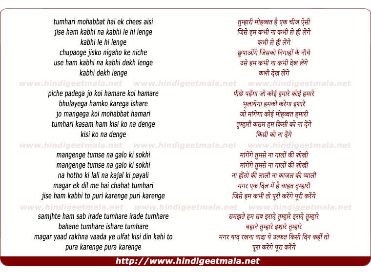 lyrics of song Tumhari Mohabbat Hai Ek Chiz Aisi