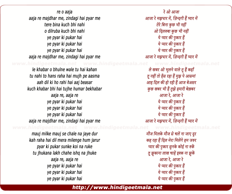 lyrics of song Aaja Re Majhdhar Me