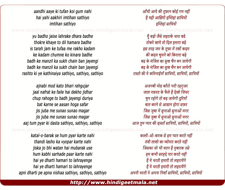 lyrics of song Aandhi Aaye Ki Tufan