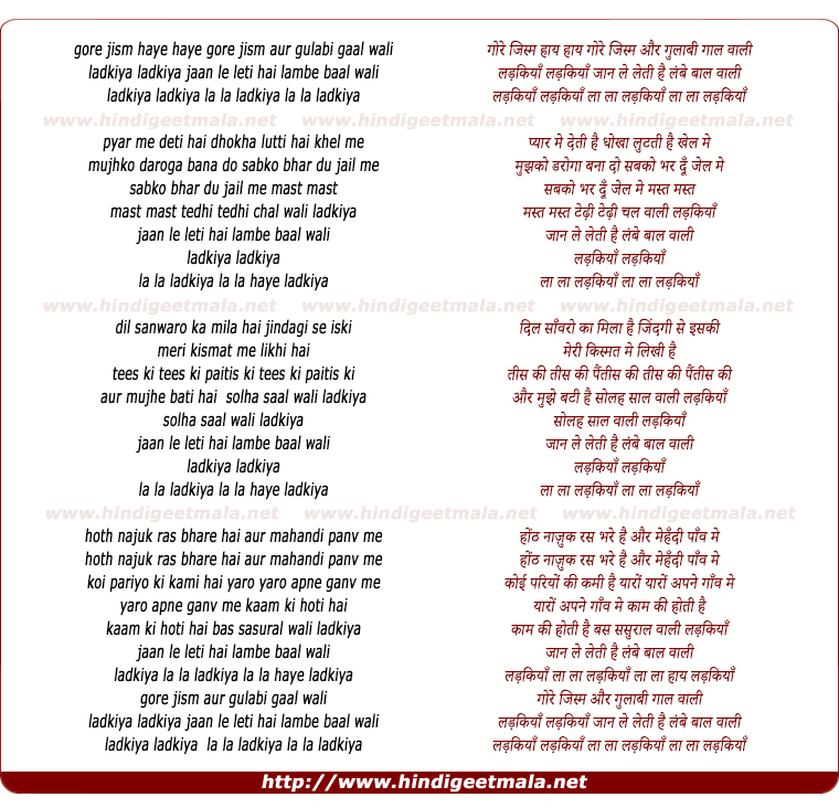 lyrics of song Gore Jism Gulabi Gaalwali