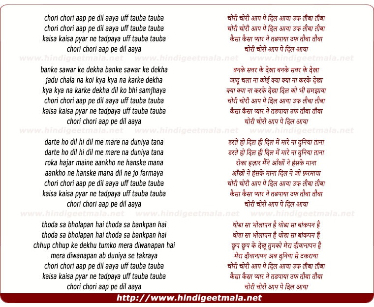 lyrics of song Chori Chori Aap Pe Dil Aaya