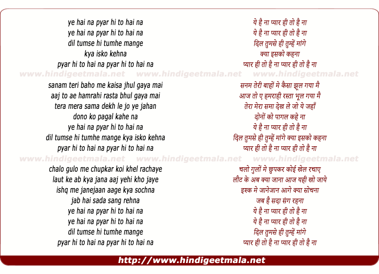 lyrics of song Ye Haina Pyar Hi To Haina