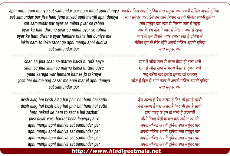 lyrics of song Apni Manzil Apni Dunia Sat Samundar Par