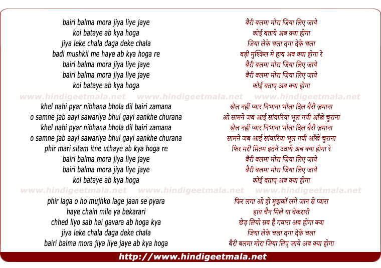 lyrics of song Bairi Balma Mora Jiya Le Ke Jaye