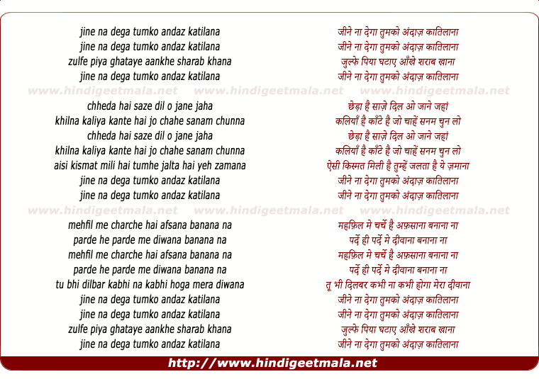 lyrics of song Jine Na Dega Tumko Andaj Ka Tarana