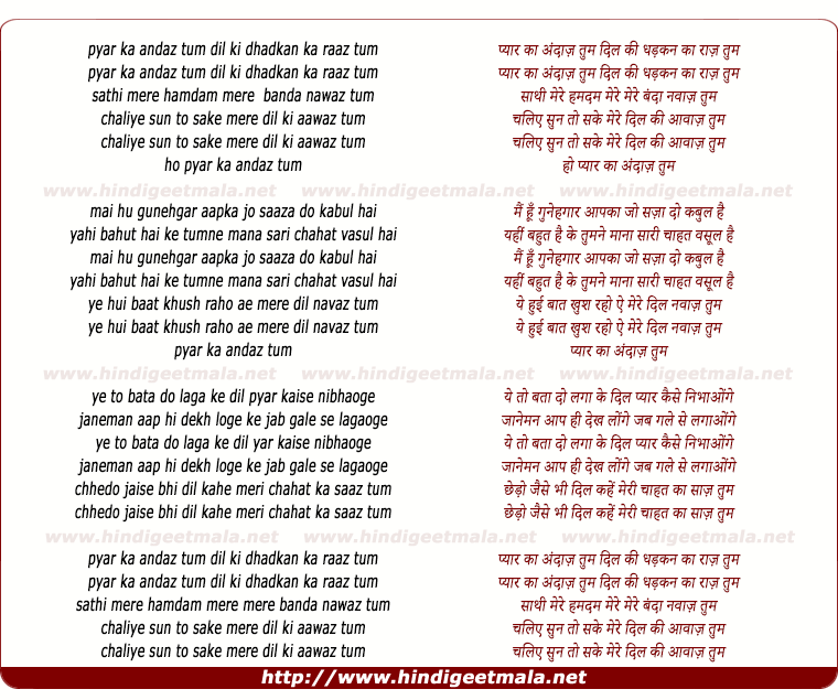 lyrics of song Pyar Ka Andaz Tum Dil Ki Dhadkan Ka Raaz Tum