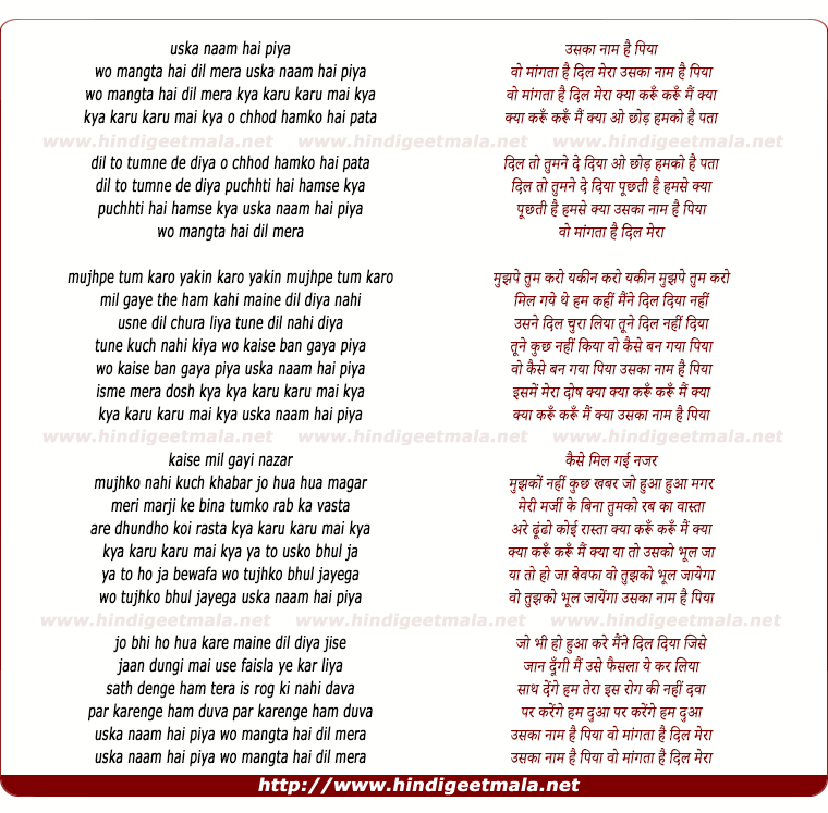 lyrics of song Uska Naam Hai Piya