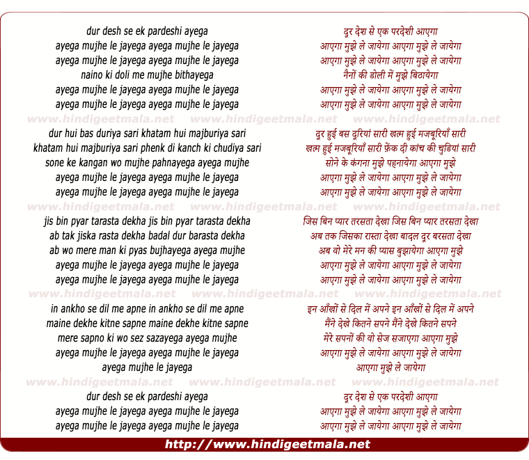 lyrics of song Dur Desh Se Ek Pardesi Aayega