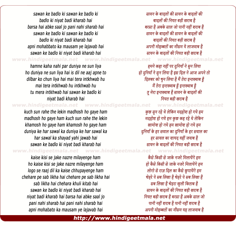 lyrics of song Sawan Ke Badalo Ki Niyat