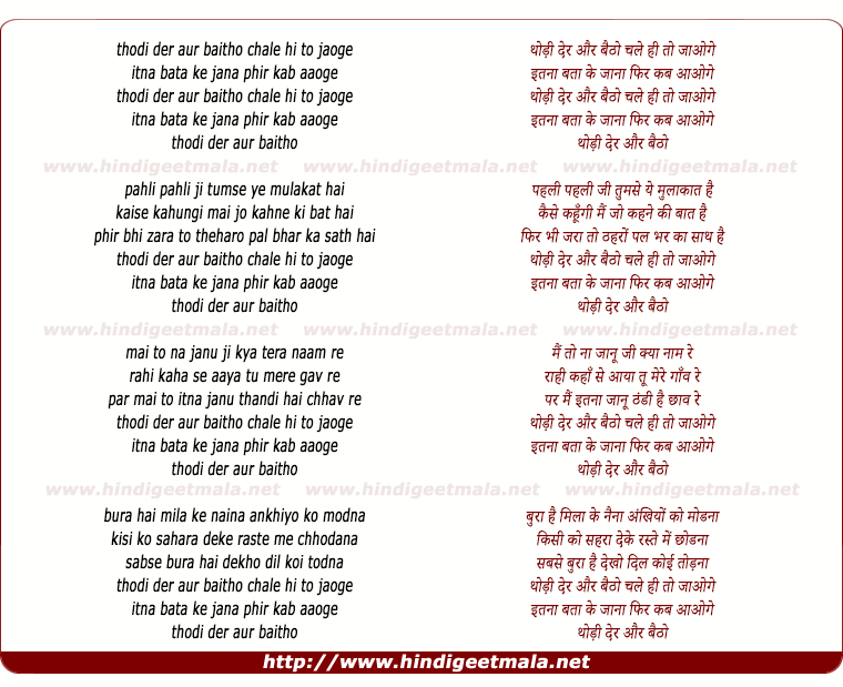 lyrics of song Thodi Der Aur Baitho Chale Hi To Jaoge