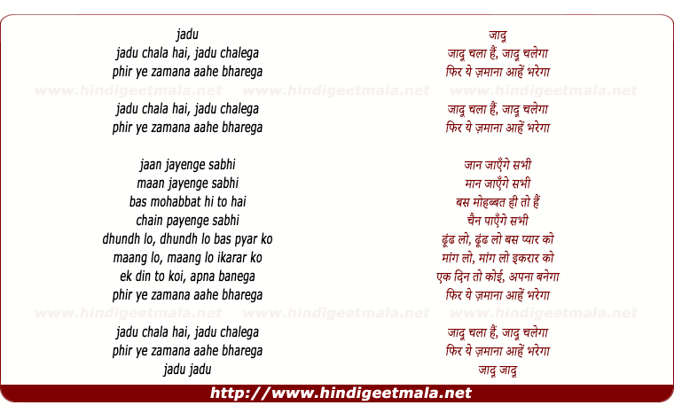 lyrics of song Meri Aankho Ka Jadu Meri Julfo Ki Khusbu (Male)