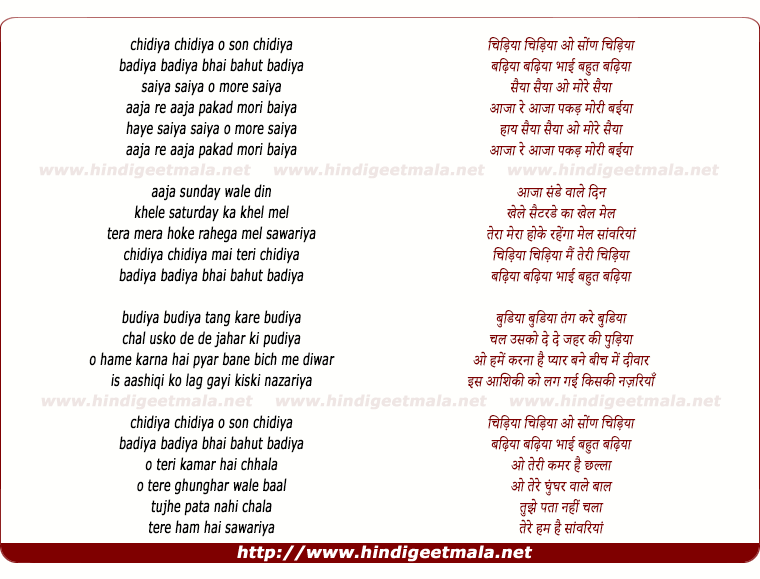 lyrics of song Chidiya Chidiya O Son Chidiya