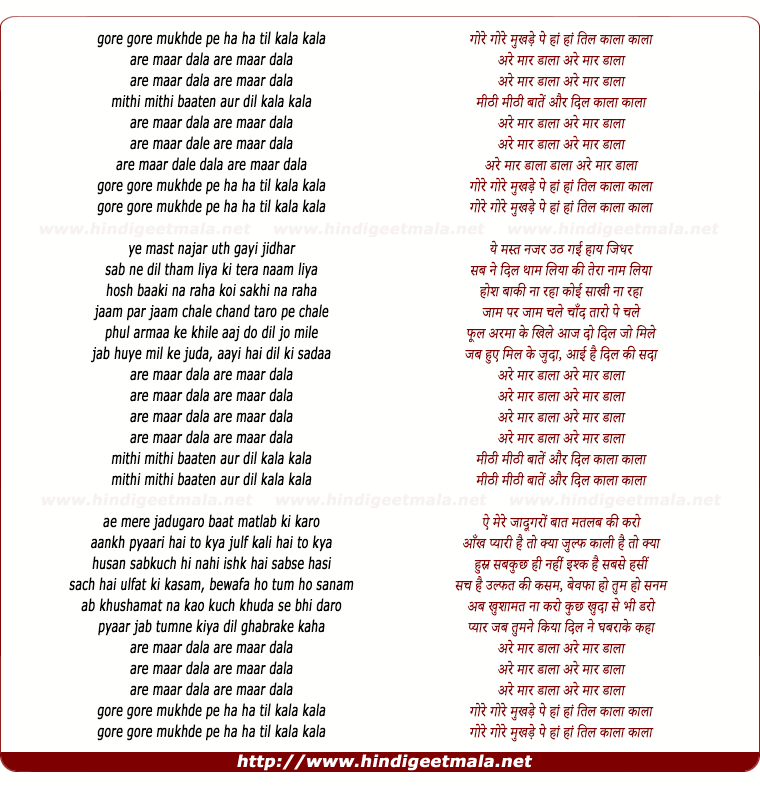 lyrics of song Gore Gore Mukhde Pe Til Kala Kala