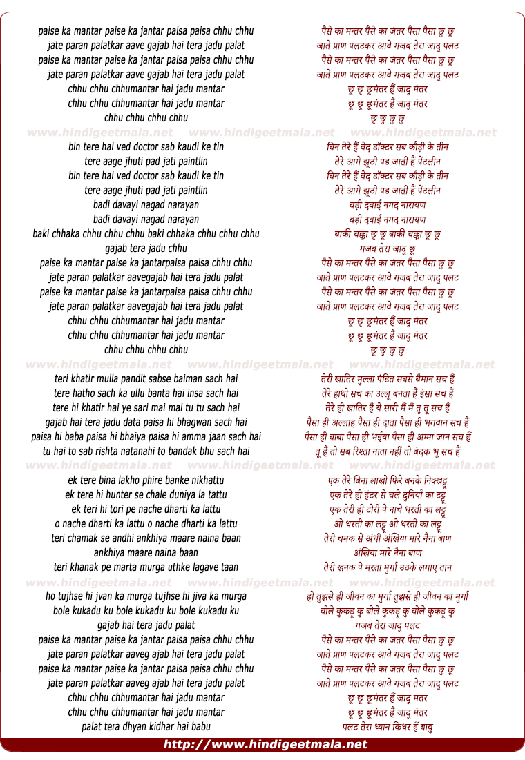 lyrics of song Paise Ka Mantar Paise Ka Jantar