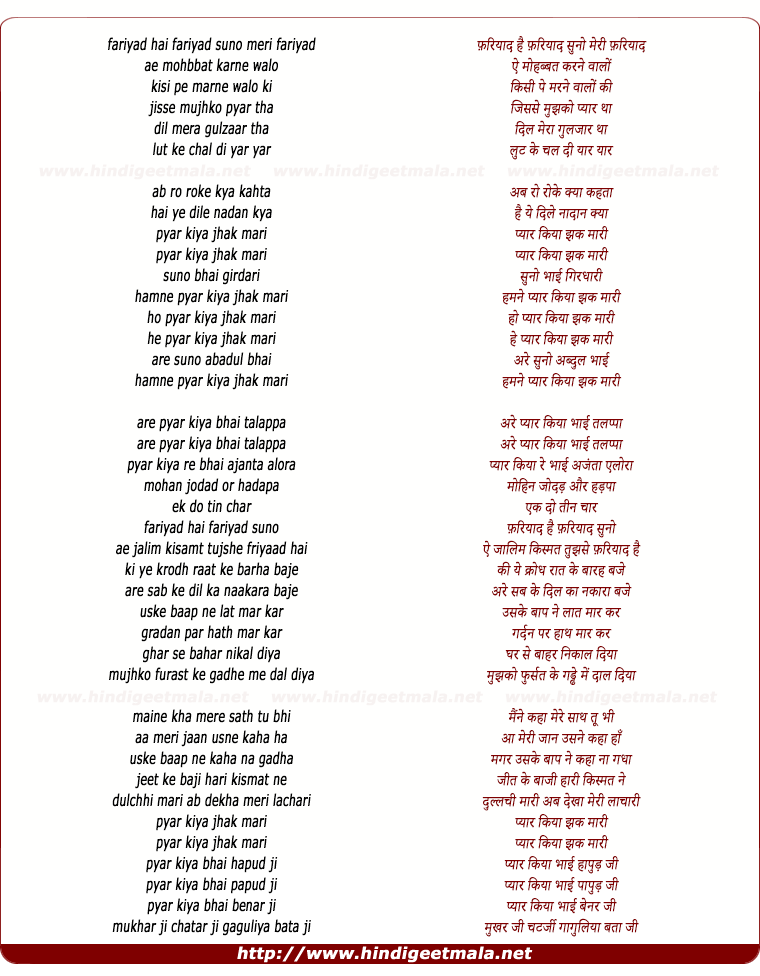lyrics of song Fariyad Hai Fariyad Suno