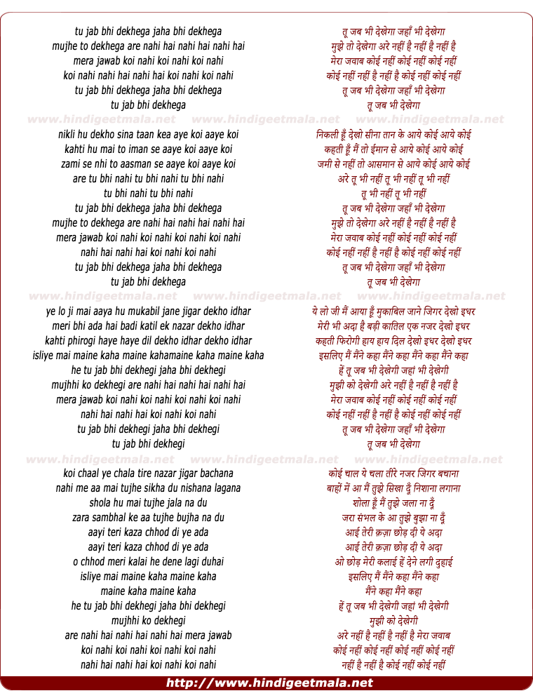 lyrics of song Tu Jab Bhi Dekhega Mujhe