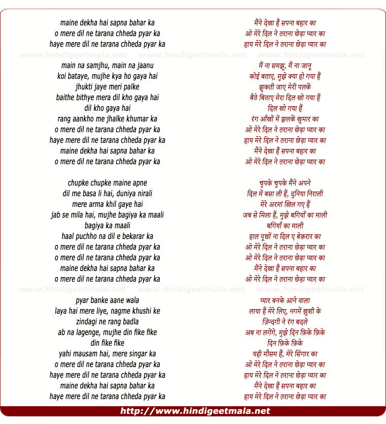 lyrics of song Maine Dekha Hai Sapna Bahar Ka