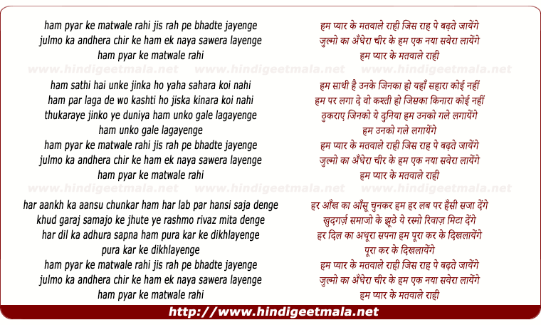 lyrics of song Hum Pyar Ke Matwale Raahi