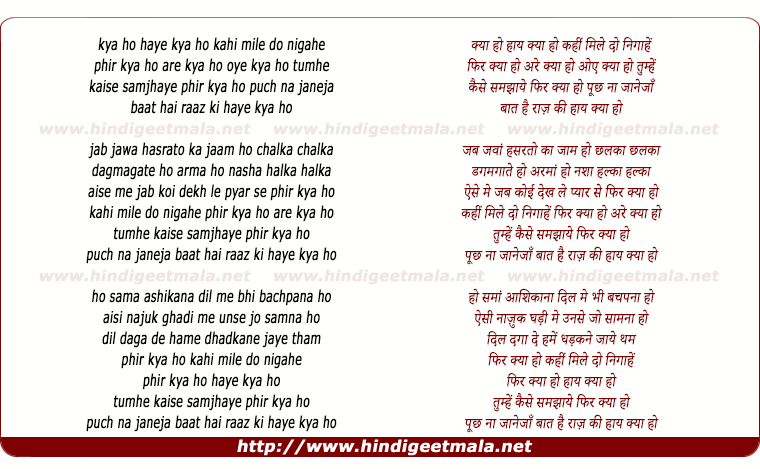lyrics of song Kahi Mile To Nigahe