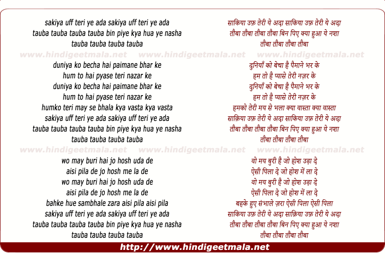 lyrics of song Sakiya Uff Teri Ye Ada