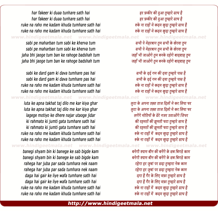 lyrics of song Har Fakeer Ki Dua Tumhare Sath Hai