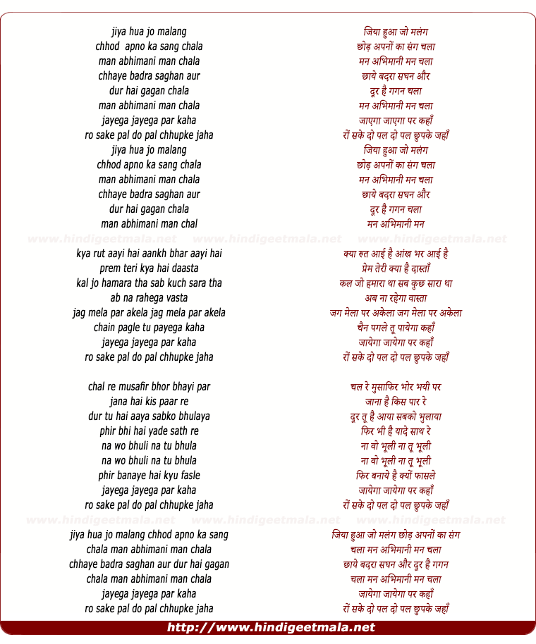 lyrics of song Mann Abhimani Mann Chala