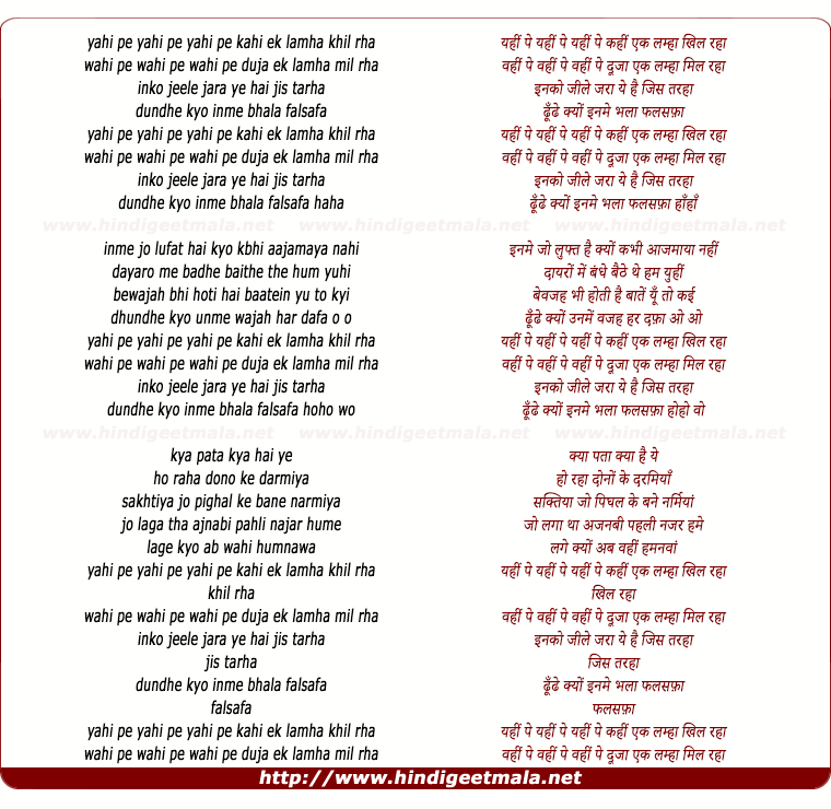 lyrics of song Yahi Pe Yahi Pe Yahi Kahi Ek Lamha Khil Raha